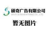 解析品牌广告设计与广告设计公司的关联
